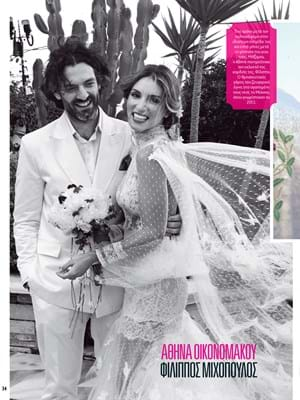 PEOPLE mag GREECE #279